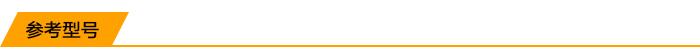 C:\Users\lianji\Desktop\产品 通用标签(网站用)\参考信号.jpg